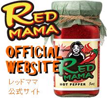 レッドママオフィシャルサイト